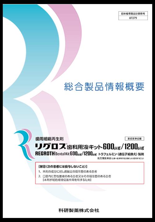 製薬 会社 科研 株式